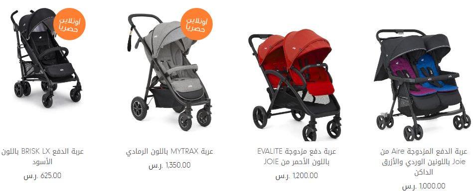 اسعار عربية السفر من Mothercare جوا